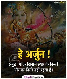 #GeetaQuotes #BhagwatGeeta #LordKrishna #HindiQuotes #Quotes #changeQuotes #strengthQuotes #Hindi #सुविचार #Krishna #Radha #BhaktiSarovar Hinduism Quotes, Sanskrit Quotes, Spiritual Quotes, Radha Krishna Love Quotes, Krishna Radha, Lord Krishna, Lord Shiva, Geeta Quotes, Happy Morning Quotes
