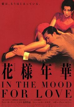 being forced to watch inthemoodforlove over 5 times straight for film essay made me heart wongkarwai much