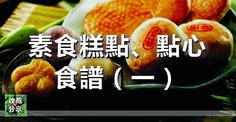 1、芋粿巧材料:(12份)1、香菇6朵2、芋頭去皮 375 公克( 切丁)3、米 150 公克4、水 300 公克5、糯米粉 300 公克餡料:鍋內放油香菇絲,先入爆香,再入調味料及芋頭炒拌勻備用。調...