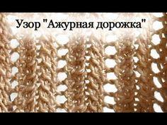 """Вязание спицами. Узор """"Ажурная дорожка"""". В этом уроке """"Вязание спицами. Узор """"Ажурная дорожка"""""""" мы свяжем ажурный узор, который называется """"Ажурная дорожка""""...."""