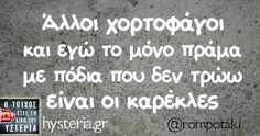 Funny Vid, The Funny, Funny Greek Quotes, Teacher Quotes, Just For Laughs, Haha, It Hurts, Jokes, Humor