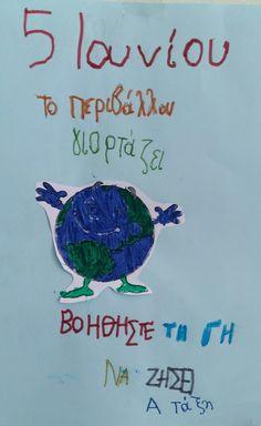 Οι αφίσες των μαθητών για  την  παγκόσμια ημέρα περιβάλλοντος