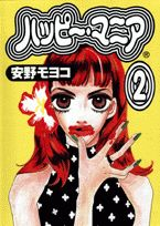 Shoujo, Ronald Mcdonald, Happy, Fictional Characters, Art, Art Background, Kunst, Ser Feliz, Performing Arts
