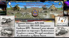 Компания AUTO-SPAR создана вертолетчиками ВВС СССР, и с начала девяностых годов поставляет б/у автомобили из Европы в Россию.