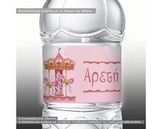 Καρουζελ (Carousel) αυτοκόλλητες ετικέτες για βάφτιση ,βαζάκια - μπομπονιέρες - μπουκάλια ,με όνομα,0,12 € , http://www.stickit.gr/index.php?id_product=17995&controller=product