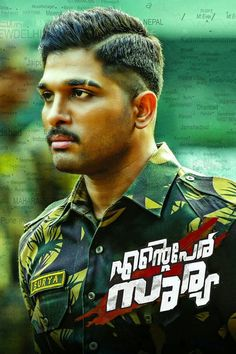 [Free download]~Naa Peru Surya - Naa Illu India 2018 DVDRip FULL MOVIE english subtitle Naa Peru Surya - Naa Illu India hindi movie movies for free