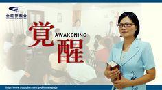 全能神教会福音映画 『覚醒』 予告編