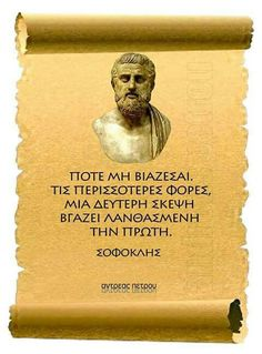 Wise Man Quotes, Time Quotes, Famous Quotes, Words Quotes, Sayings, The Words, Greek Words, Thankful Quotes, Gratitude Quotes