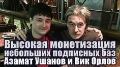 Высокая монетизация небольших подписных баз. Азамат Ушанов и Вик Орлов (...