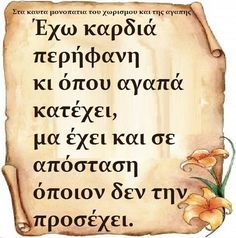 Unique Quotes, Love Quotes, Greek Beauty, Funny Greek, Greek Quotes, English Quotes, Poetry Quotes, Qoutes, Quotes Quotes