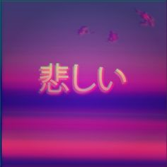 Vaporwave: Atomization Mini-Poster