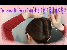 (30 seconds french twist) although the clip is in Japanese, don't need to understand Japanese to learn how to make the easiest French Twist. Love it!!