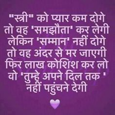 166 Best Girls Images In 2019 Hindi Quotes Best Quotes Best
