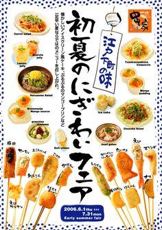 Japanese Restaurant Menu, Japanese Menu, Menu Restaurant, Food Graphic Design, Food Menu Design, Food Poster Design, Food Promotion, Menu Flyer, Food Menu Template