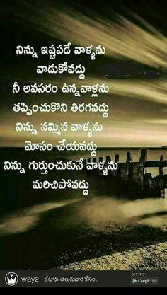 Besties Quotes, Happy Quotes, Life Lesson Quotes, Song Quotes, Life Lessons, Famous Quotes From Songs, Telugu Inspirational Quotes, Morning Love Quotes, Gita Quotes