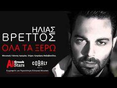 Ola Ta Xero ~ Ilias Vretos | Greek New Single 2015 - YouTube