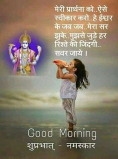 good morning images with quotes in hindi Sweet Good Morning Images, Morning Images In Hindi, Good Morning Beautiful Quotes, Hindi Good Morning Quotes, Good Morning Picture, Good Morning Love, Good Morning Messages, Morning Pictures, Good Night Hindi