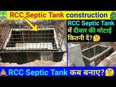 RCC Septic Tank Construction | RCC Septic Tank | RCC Septic Tank design | Septic Tank RCC design - YouTube Septic Tank Design, Design Youtube