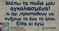 Greek Memes, Funny Greek, Greek Quotes, Stupid Funny Memes, Funny Texts, Funny Images, Funny Photos, Words Quotes, Sayings