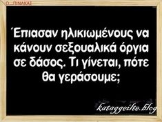 Picture Video, Blog, Funny Quotes, Jokes, Cards Against Humanity, Greek, Videos, Pictures, Funny Phrases