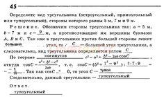 ГДЗ 45 - ответы по геометрии 9 класса, рабочая тетрадь Атанасян