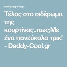Τέλος στο σιδέρωμα της κουρτίνας..πως;Με ένα πανεύκολο τρικ! - Daddy-Cool.gr Daddy, Tips, Nifty, Hacks, Fathers, Counseling
