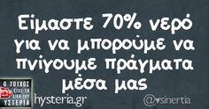 Είμαστε 70%