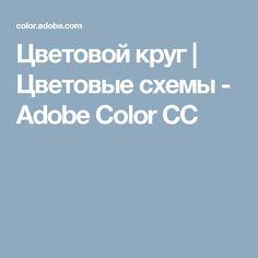 Цветовой круг | Цветовые схемы - Adobe Color CC