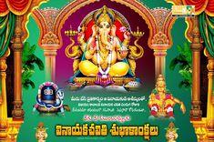 Vinayaka Chavithi Telugu Images Wishes HD Wallpapers Photos
