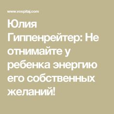 Юлия Гиппенрейтер: Не отнимайте у ребенка энергию его собственных желаний!