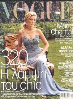 royalwatcher:  Crown Princess Marie-Chantal on the cover of Vogue Greece (December 2003)