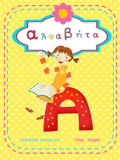 ΑΛΦΑΒΗΤΑ με  εικόνες School Lessons, School Hacks, School Tips, Greek Language, Greek Alphabet, Preschool Education, School Themes, Learn To Read, First Grade