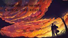 Рождение - не начало, смерть - не конец