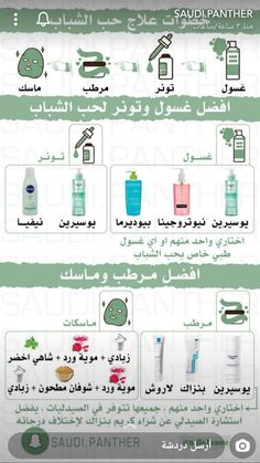 Skin Care Masks, Face Skin Care, Diy Skin Care, Beauty Tips For Glowing Skin, Beauty Skin, Maquillage Yeux Cut Crease, Haut Routine, Makeup Artist Tips, Beauty Care Routine