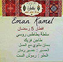 قائمة فطار رمضان أو عزومة Bullet Journal Art Arabic Calligraphy