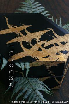 《お正月の道具》良いスタートが切れそうなお重箱です。:千羽鶴文箔絵亀甲型二段重・黒内朱・藤井収&山本哲:和食器・重箱:漆器 japan lacquerware