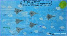 Με το βλέμμα στο νηπιαγωγείο και όχι μόνο....: Αεροπλάνα/Airplanes Diagram