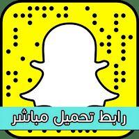 تحميل برنامج سناب شات النسخة الاخيرة Snapchat Apk Snapchat