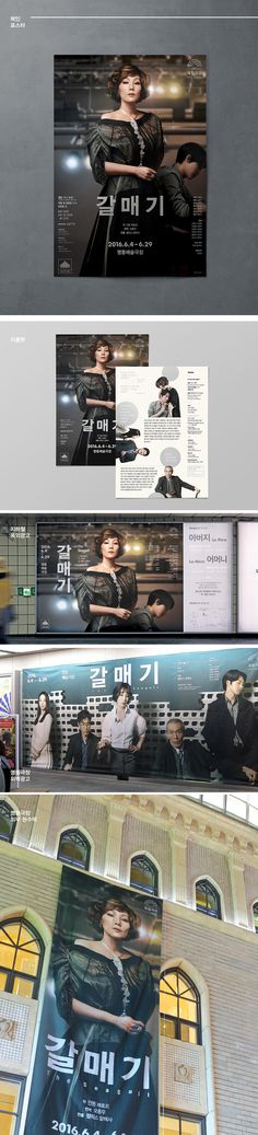 SUNNYISLAND 국립극단_갈매기 VisualPlan, Performence, Graphic Design