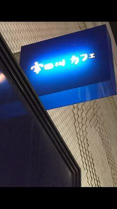 宇田川カフェ - 外観写真:看板