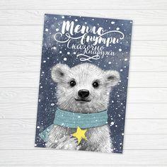 """Открытка от Юлии Григорьевой с милым белым медвежонком. Зимняя душевная открытка, от нее веет теплом и сказкой. Малыш белый медвежонок станет отличным подарком на Новый год и украсит интерьер вашего дома. Фраза """"Тепло внутри, сказочно снаружи"""", снег тихо падает и обнимает землю, ночная глухая тишина, а маленький белый мишка нашел звездочку, которая только что упала. Он подарит ее своей маме. Размер 10х15 см, печать на картоне 300 гр"""