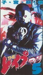 Rapeman 5 / The Reipuman 5  (1995)