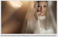 как сделать красивые фото невесты на природе: 31 тыс изображений найдено в Яндекс.Картинках