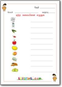 Uyir medi Ezhuthukkal - Learn and Write - Tamil Worksheet Vowel Worksheets, 2nd Grade Worksheets, Kindergarten Worksheets, Worksheet For Class 2, Writing Practice Worksheets, 2 Letter Words, Word Formation, English Worksheets For Kids, Tamil Language