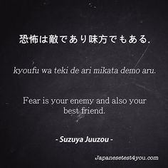 Learn Japanese quotes by Suzuya Juuzou