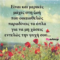 Feeling Loved Quotes, Love Quotes, Funny Quotes, Greek Quotes, Wise Words, Smile, Feelings, Sayings, Qoutes Of Love