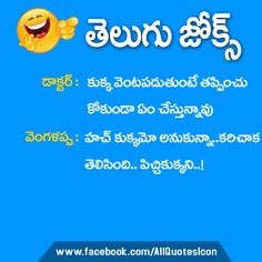 Funny Images Whatsapp Telugu 60 Ideas For 2019 Funny Girl Quotes, Funny Quotes For Teens, Funny Quotes About Life, Fun Quotes, Funny Life, Best Funny Images, Jokes Images, Short Jokes Funny, Funny Puns