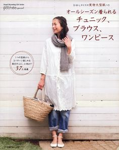 Tunic worn all season, blouse, dress - ISBN: 978-4-529-04965-8