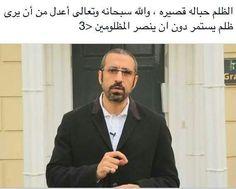 يا رب ♥ Allah, Suit Jacket, Lace Dresses, Guys, Sayings, Words, Quotes, Religion, Facts