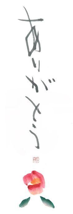 ありがとう(椿) / 作品 / ギャラリー / 書家 紫舟(ししゅう)